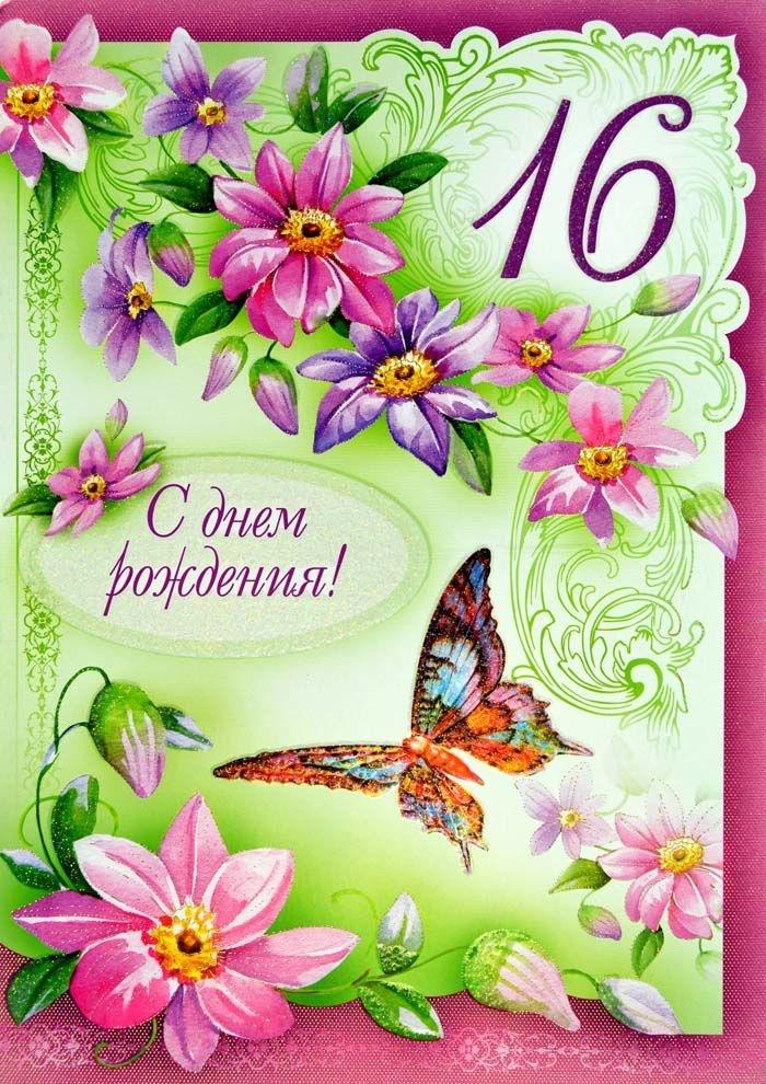 Поздравление открытка с 16 летием