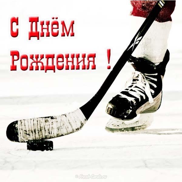 Влад с днем рождения картинки хоккей