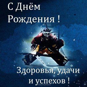 С Днем Рождения хоккеисту открытки   и картинки 026