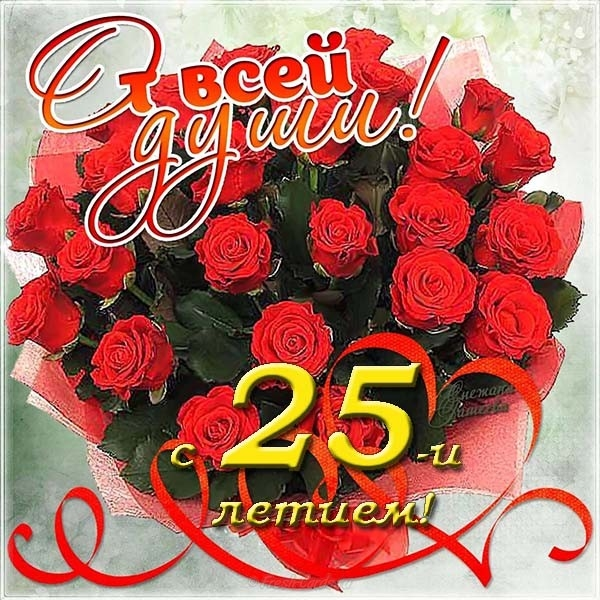 Поздравление с днем рождения любимую жену 25 лет