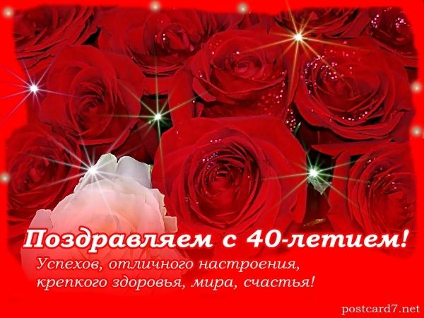 Открытки поздравления с днем рождения девушке 40 лет