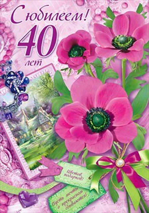 Дню, красивые открытки с 40 летием женщине