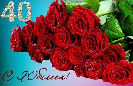 С Днем Рождения 40 лет женщине   красивые открытки (9)