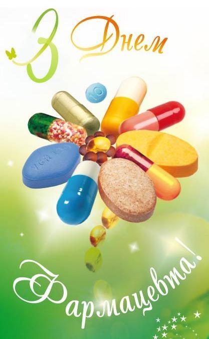 День фармацевта открытки