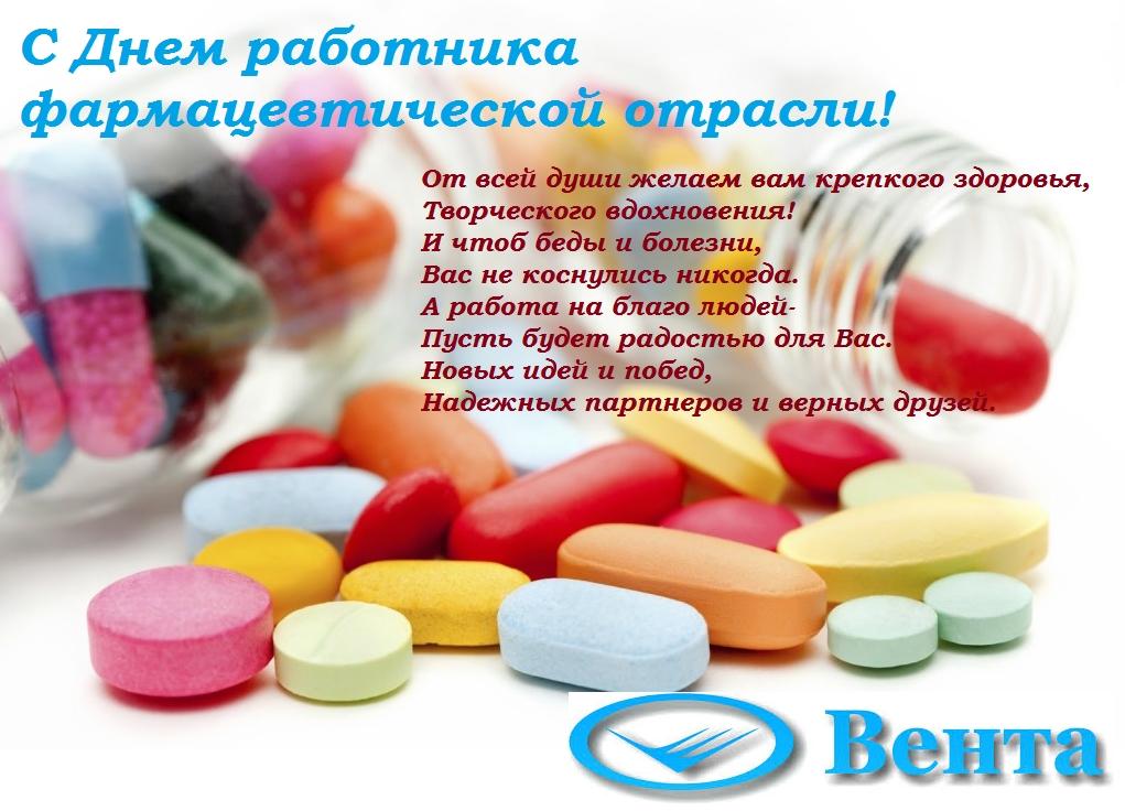 Открытку, день фармацевта открытки