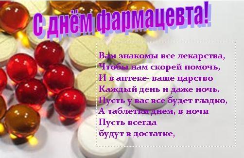 Фармацевт картинки поздравления, открытки юбилеем