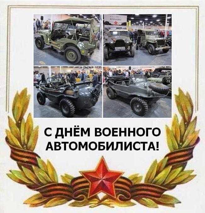 Поздравления с днем военного автомобилиста открытка, для