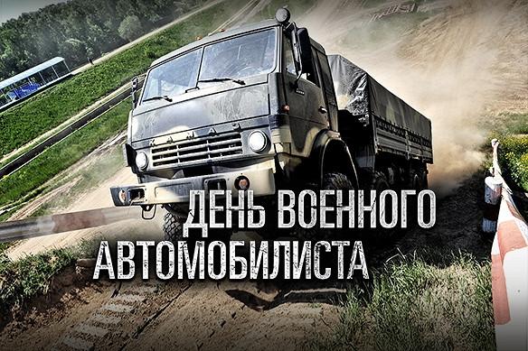 Именинами, поздравления с днем военного автомобилиста открытка