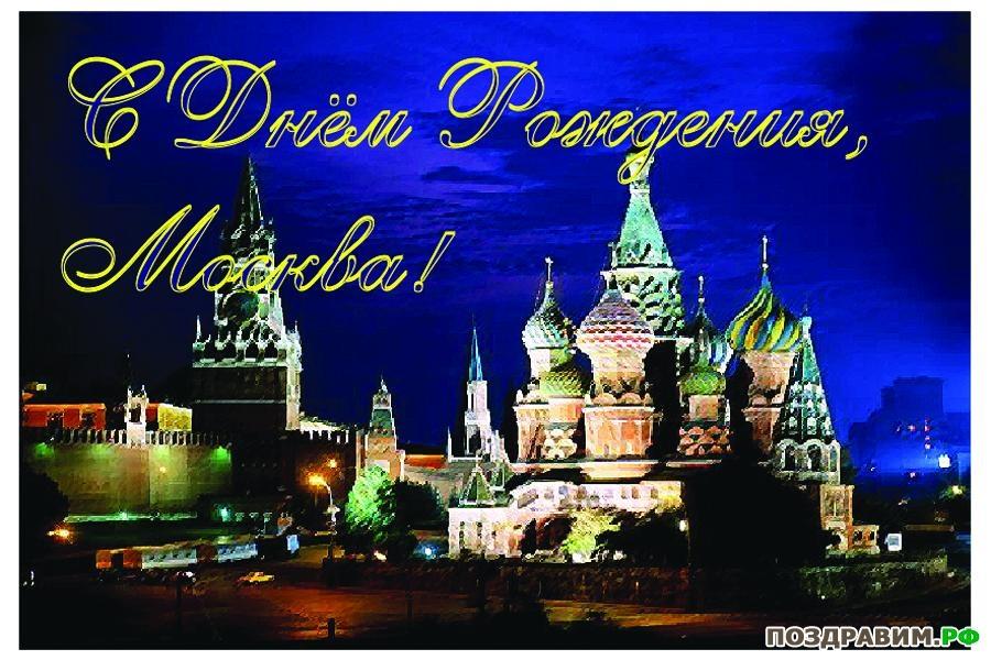 Картинки с днем города москвы, слезы гифка