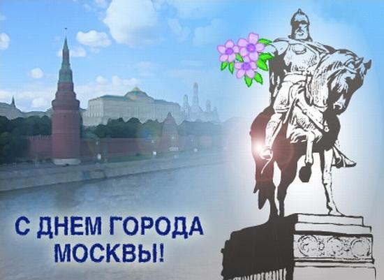 С Днем города Москва картинки и открытки 024