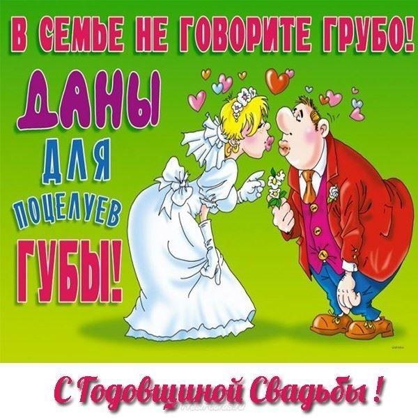 Годовщина свадьбы открытки прикольные