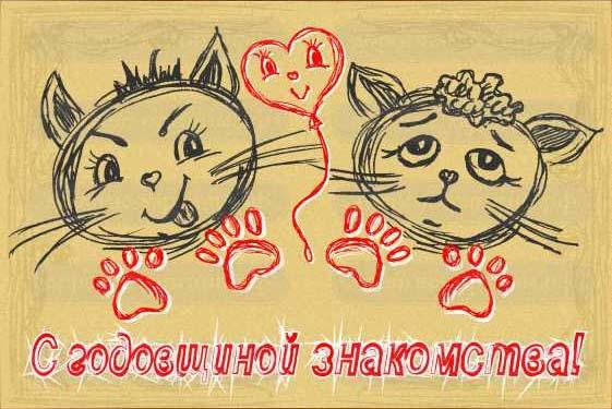 Открытки день знакомства с мужем, кошки фон