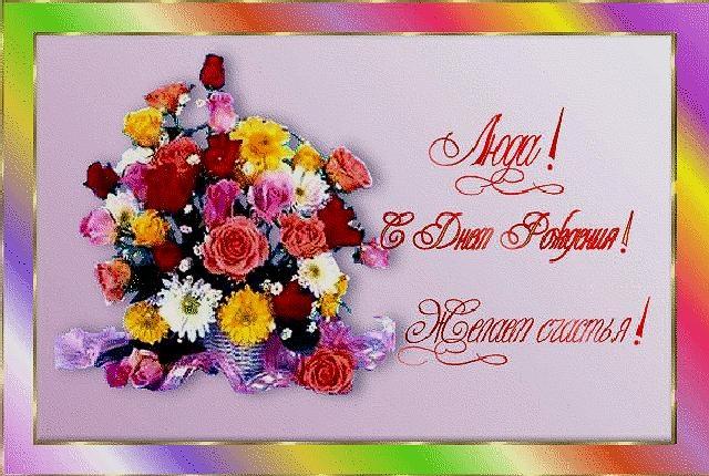Открытки с днем рождения для женщин с именем людмила