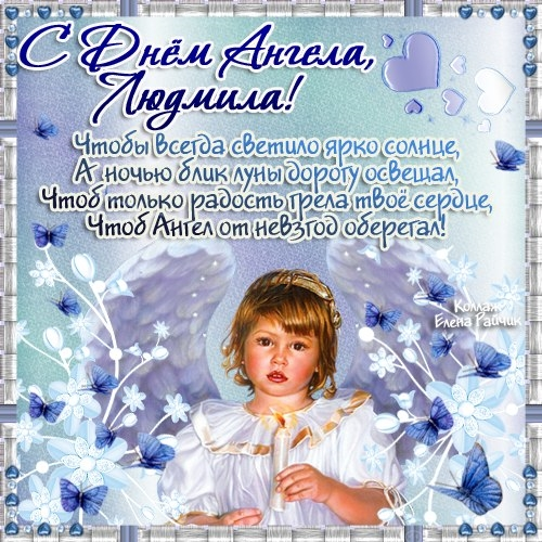 С днем имени людмилы плейкаст   фото открытки 009