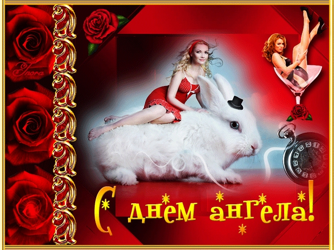 С днем имени людмилы плейкаст   фото открытки 010