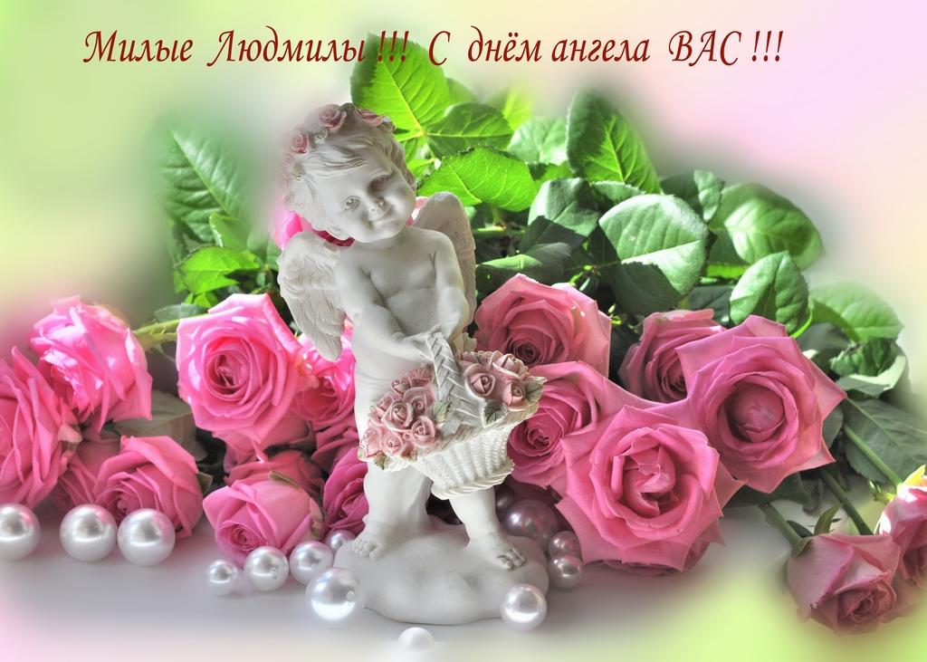 С днем имени людмилы плейкаст   фото открытки 011