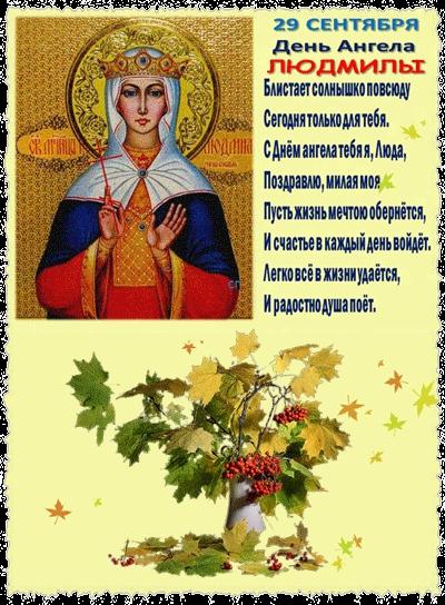 С днем имени людмилы плейкаст   фото открытки 015