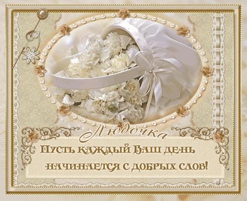С днем имени людмилы плейкаст   фото открытки 016