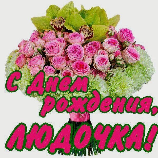 С днем имени людмилы плейкаст   фото открытки 018