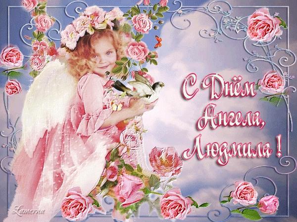 С днем имени людмилы плейкаст   фото открытки 024