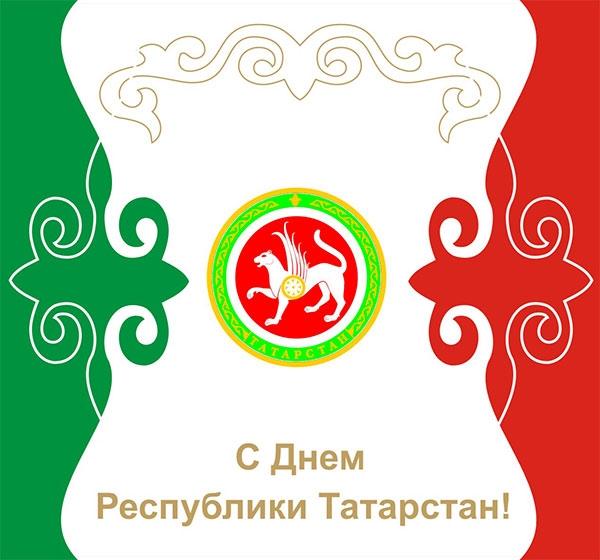 Открытка, картинки день республики татарстан 2019