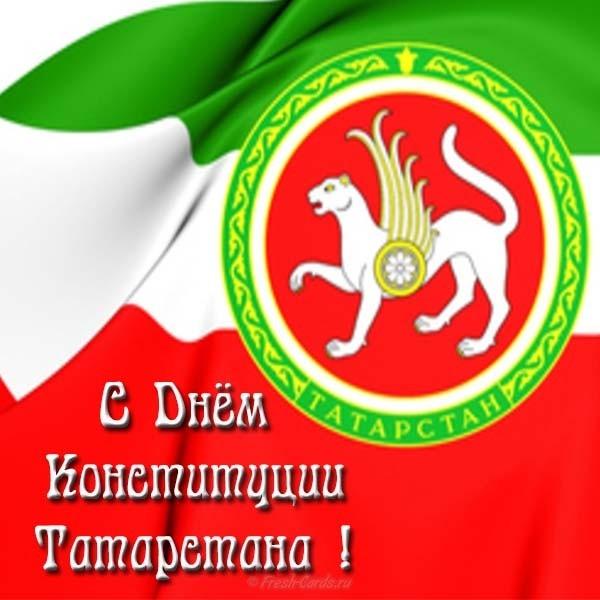 День конституции республики татарстан картинки, днем рождения прикольная