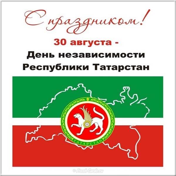 Картинка с днем татарстана