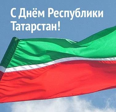 С днем республики Татарстан открытки и картинки 028