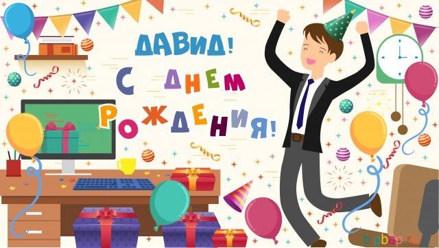 Картинки с днем рождения давида 5 лет, самому анимированную