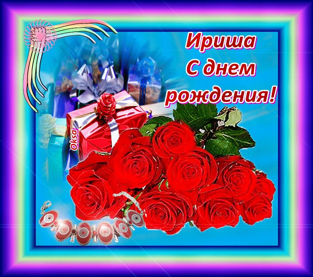Открытки с поздравлением ирины с днем рождения