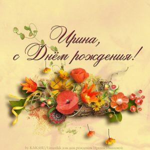 С днем рождения Ирина Юрьевна   милые открытки (24)