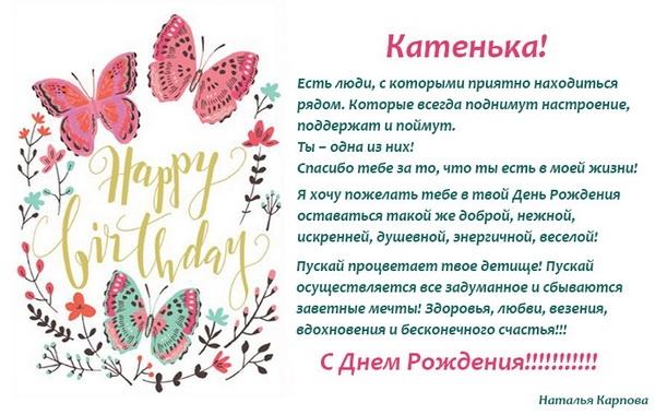 Поздравления с днем рождения катерине прикольные картинки, шаблон новым годом