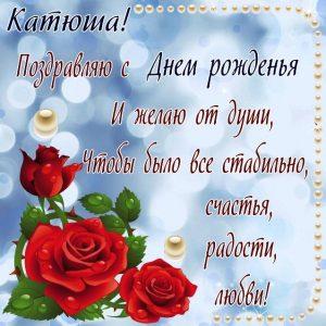 С днем рождения Катюша прикольные картинки 024