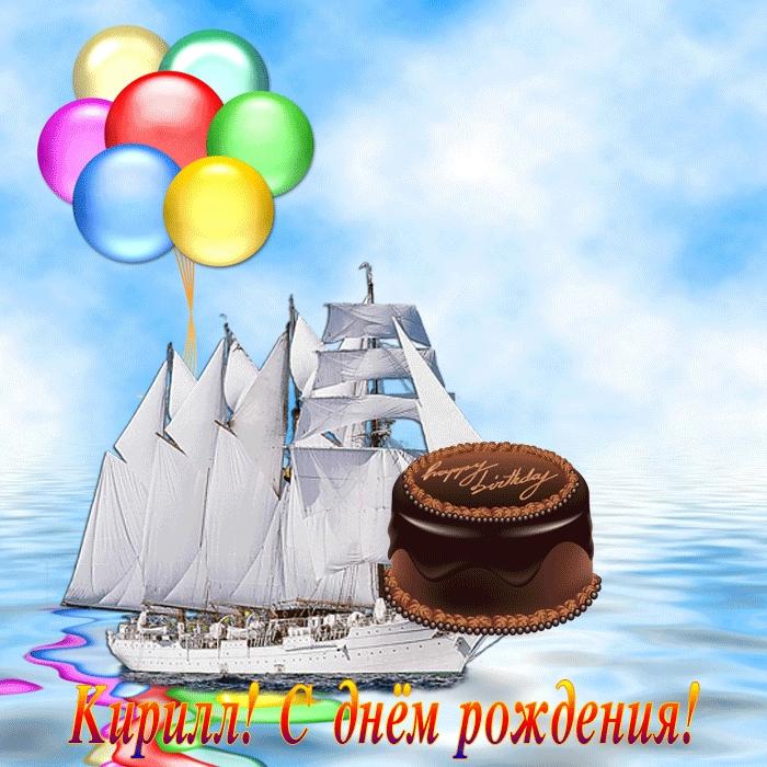 Кирилла с днем рождения открытки с днем рождения, веселые