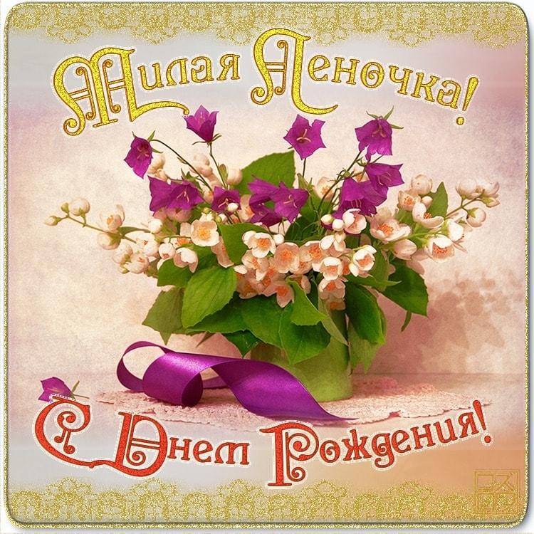 Пожеланиями доброго, с днем рождения ленчик картинки