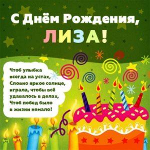 С днем рождения Лиза прикольные открытки 029