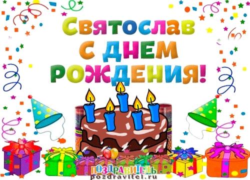 С днем рождения Святослава   лучшие открытки001