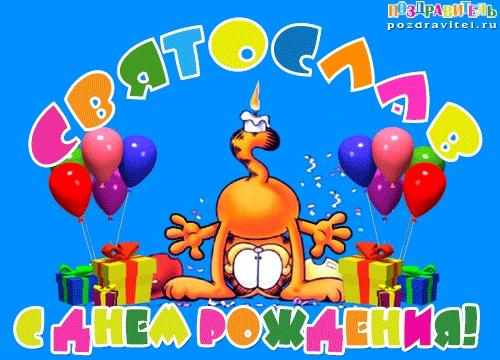 С днем рождения Святослава   лучшие открытки002