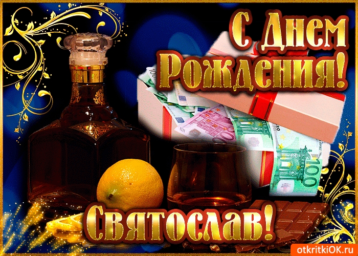 С днем рождения Святослава   лучшие открытки006