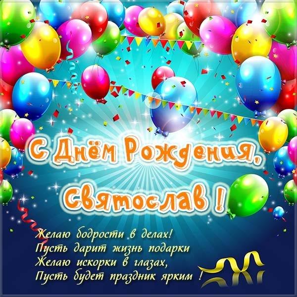С днем рождения Святослава   лучшие открытки007
