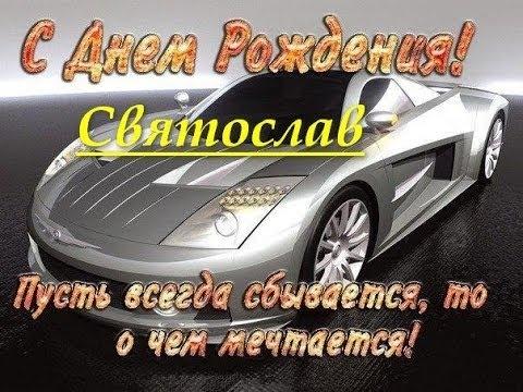 С днем рождения Святослава   лучшие открытки011