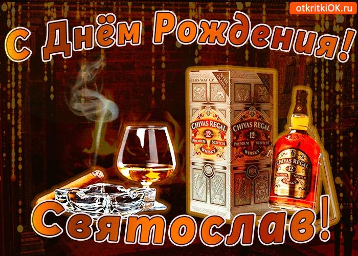 С днем рождения Святослава   лучшие открытки012