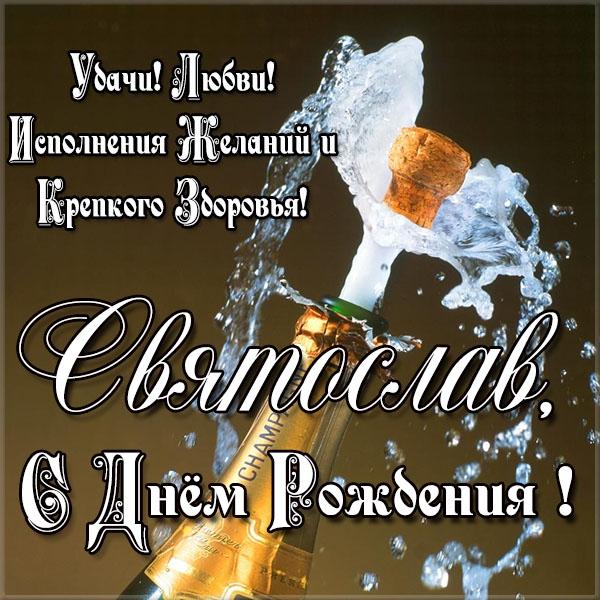 С днем рождения Святослава   лучшие открытки015
