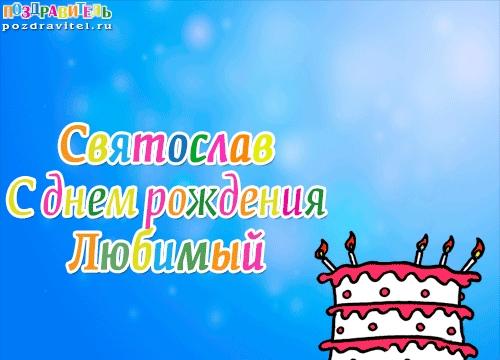 С днем рождения Святослава   лучшие открытки016