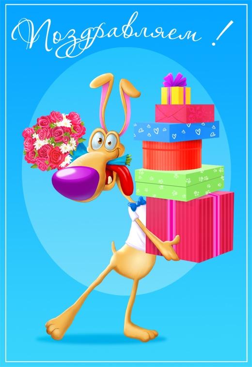 Веселые открытки с днем рождения для мальчика