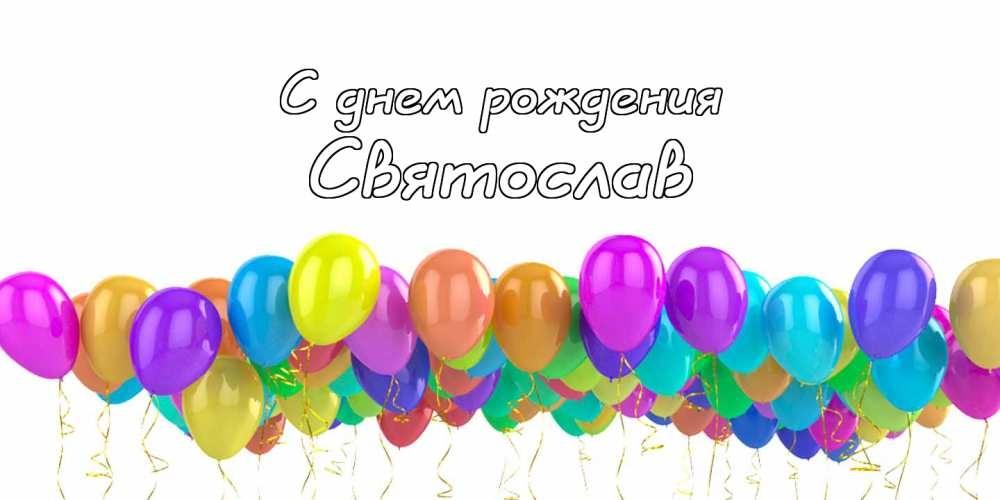 С днем рождения Святослава   лучшие открытки021