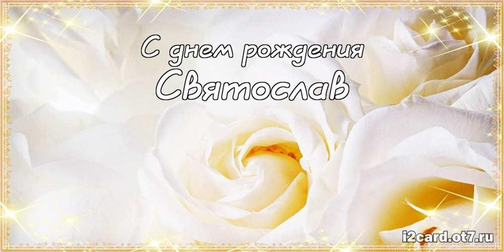 С днем рождения Святослава   лучшие открытки022