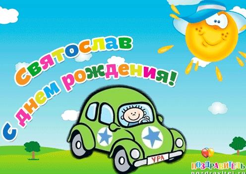 С днем рождения Святослава   лучшие открытки026