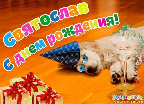 С днем рождения Святослава   лучшие открытки027