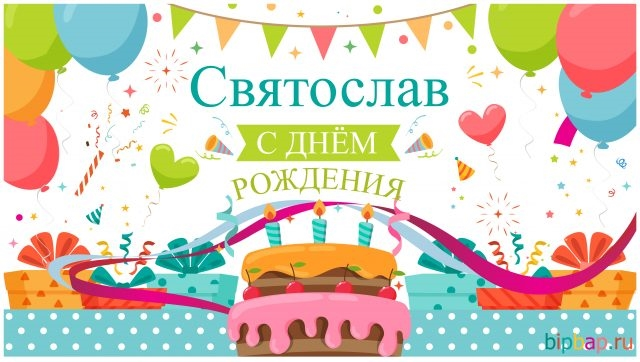 С днем рождения Святослава   лучшие открытки028